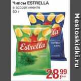 Скидка: Чипсы Estrella
