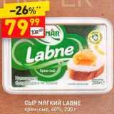 Сыр мягкий Labne, Вес: 200 г