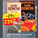 Вино Don Simon, Объем: 1 л