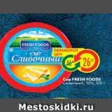 Сыр Fresh Foods 50%, Вес: 100 г