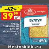 Крупа пшеничная Булгур, Вес: 450 г