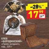 "Хлеб ""Бородинский"", Вес: 325 г"