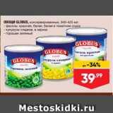 Магазин:Лента,Скидка:ОВОЩИ GLOBUS, консервированные, 340-25 мл « фасоль красная, белая, белая в