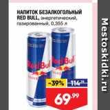 Скидка: НАПИТОК БЕЗАЛКОГОЛЬНЫЙ RED BULL, энергетический, газированный, 0,355 л