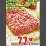 Магазин:Метро,Скидка:Фарш свино-говяжий «По-домашнему» МИРАТОРГ