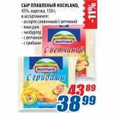 Магазин:Лента,Скидка:Сыр плавленый Hochland