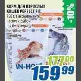 Магазин:Лента,Скидка:Корм для взрослых кошек Prefect Fit