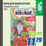 Магазин:Лента,Скидка:Корм для кошек Kitekat