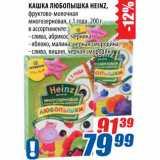 Магазин:Лента,Скидка:Кашка Любопышка Heinz
