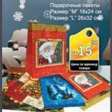 Магазин:Авоська,Скидка:Подарочные пакеты