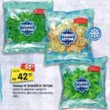 Овощи И ЗИМОЙ И ЛЕТОМ капуста цветная, капуста брокколи, фасоль стручковая, 400 г