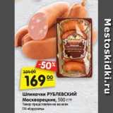 Шпикачки РУБЛЕВСКИЙ Москворецкие, 500 г.