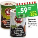 Маслины ITLV черные без косточек, с косточками, 390 г
