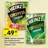 HEINZ горошек зеленый консервированный, 390 г, кукуруза сахарная в зернах, 340 г