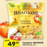 Сухарики ЯБЛОКОВ яблочные, 25 г