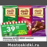 Шоколад ALPEN GOLD молочный в ассортименте, 90 г