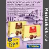 Скидка: Наборы шоколадных конфет Sorini Praline