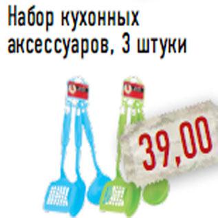 Акция - Набор кухонных аксессуаров, 3 штуки