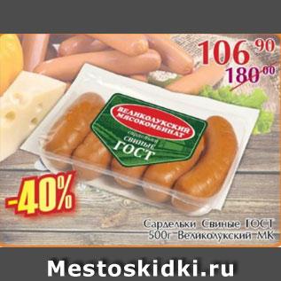 Акция - Сардельки Свиные ГОСТ Великолукский МК