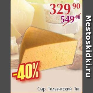 Акция - Сыр Тильзитский