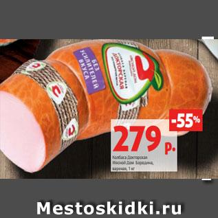 Акция - Колбаса Докторская  Мясной Дом Бородина,  вареная, 1 кг