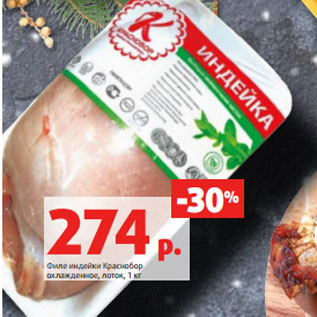 Акция - Филе индейки Краснобор  охлажденное, лоток, 1 кг