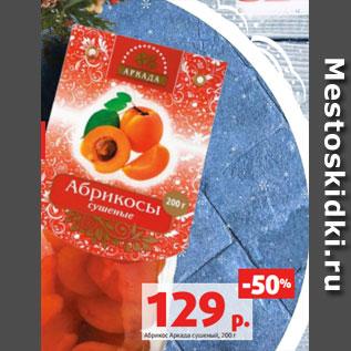 Акция - Абрикос Аркада сушеный, 200 г