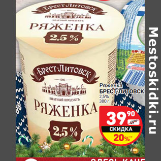 Акция - Ряженка  БРЕСТ-ЛИТОВСК  2,5%