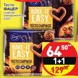 Акция - Тесто  ФАЦЕР  сырное  замороженное