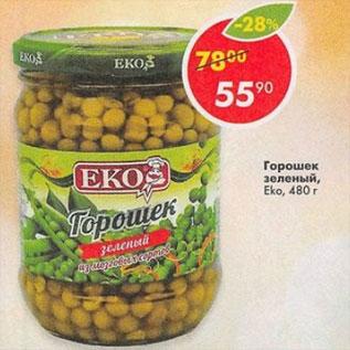 Акция - Горошек Зеленый Eko