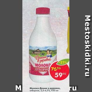 Акция - Молоко Домик в деревне 3,5-4,5%