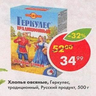 Акция - Хлопья овсяные Геркулес, Русский продукт