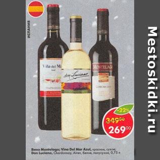 Акция - Вино Montelago; Vina Del Mar Azul красное сухое
