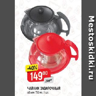 Акция - ЧАЙНИК ЗАВАРОЧНЫЙ    объем 750 мл