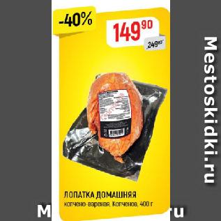 Акция - ЛОПАТКА ДОМАШНЯЯ    копчено-вареная, Копченов
