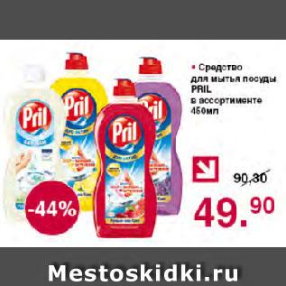Акция - Средство    для мытья посуды    PRIL    в ассортименте