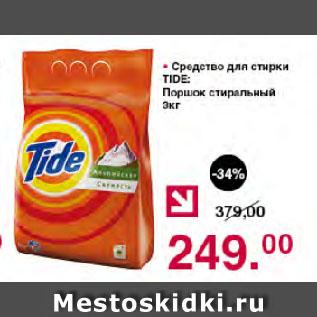 Акция - Средство для стирки TIDE Порошок стиральный