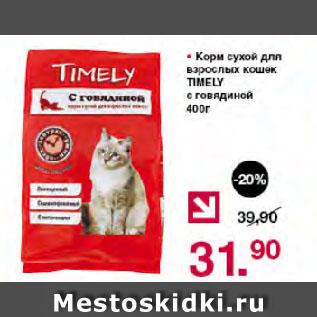 Акция - Корм сухой для взрослых кошек TIMELY с говядиной