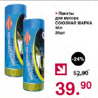 Акция - Пакеты для мусора СОЮЗНАЯ МАРКА 35л