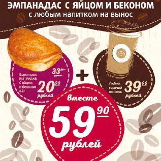 Акция - ЭМПАНАДАС С ЯЙЦОМ И БЕКОНОМ + горячий напиток