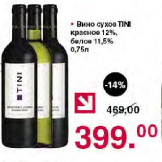 Акция - Вино сухое TINI красное 12%, белое 11,5%
