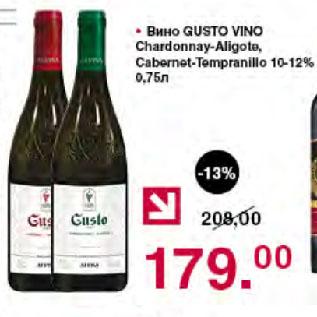 Акция - Вино GUSTO VINO Chardonnay-Aligote, Cabernet-Tempranillo 10-12%