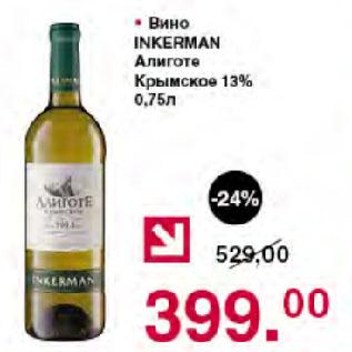 Акция - Вино INKERMAN Алиготе Крымское 13%