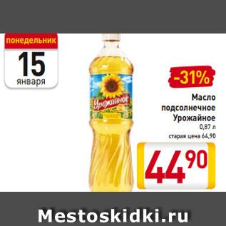 Акция - Масло  подсолнечное  Урожайное  0,87 л