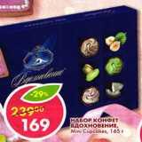 Набор конфет Вдохновение, Mini Cupcakes