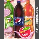 Напиток Pepsi Light/Pepsi /7-Up/Mirinda газированный