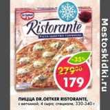 Пицца Dr. Oetker Ristorante