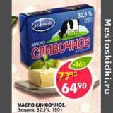 Масло сливочное Экомилк 82,5%