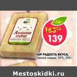 Сыр Радуга вкуса Львиное сердце 50%