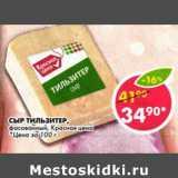 Сыр Тильзитер фасованный Красная цена